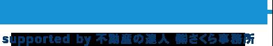 定期報告相談センター supported by 不動産の達人 ㈱さくら事務所